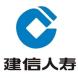 建信人寿-新致软件的合作品牌