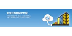 Meepo云存储的功能截图