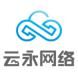 云永网络-蚂蚁链的合作品牌