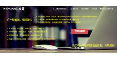 Redmine中国的功能截图