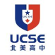 UCSE北美高中-ZOHO中国的合作品牌