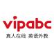 vipabc-赛普智成的合作品牌
