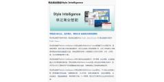 思达商业智能平台 Style Intelligence的功能截图