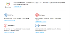 ZOHO中国的功能截图