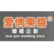 爱情果酱-百宝云的合作品牌