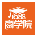 1688商学院-263企业邮箱的成功案例