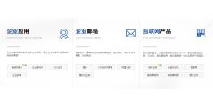 沪惠互联的功能截图