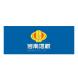 河南省地方税务局-八爪鱼的合作品牌