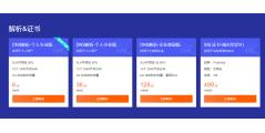腾讯云-域名购买的功能截图