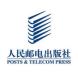 人民邮电出版社-Gitee的合作品牌