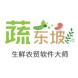 蔬东坡电商系统软件