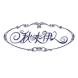 秋水伊人-深绘科技的合作品牌