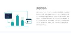 idata API的功能截图