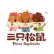 三只松鼠-Moka的合作品牌
