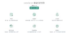 JumpServer的功能截图