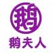鹅夫人-捷荟信息的合作品牌