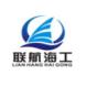 福建省联航海工船舶科技有限公司-星云数据的合作品牌
