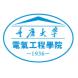 重庆大学电气工程学院-清能互联的合作品牌