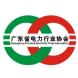 广东电力-清能互联的成功案例