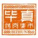 毕真烤肉集市-捷荟信息的合作品牌