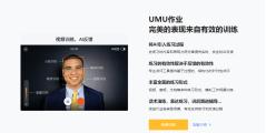 UMU的功能截图