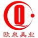欧泉美业-EC的合作品牌