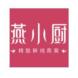 燕小厨-鲸奇SCRM的合作品牌