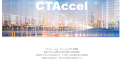CTAccel联捷科技的功能截图