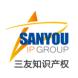 北京三友知识产权软件
