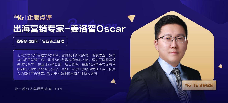 姜洛智:2021年中国跨境电商创业者如何抓住机遇,实现营销增长