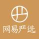 网易严选-新致-企业商城的合作品牌