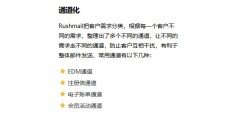 Rushmail的功能截图