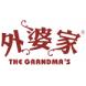 外婆家-氚云的合作品牌